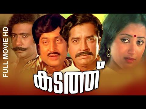 Malayalam Superhit Movie | Kadathu | Full Movie | Ft.Prem Nazir, M.G.Soman, Sumalatha
