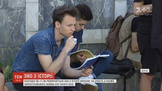 Абітурієнти готуються до ЗНО з історії України