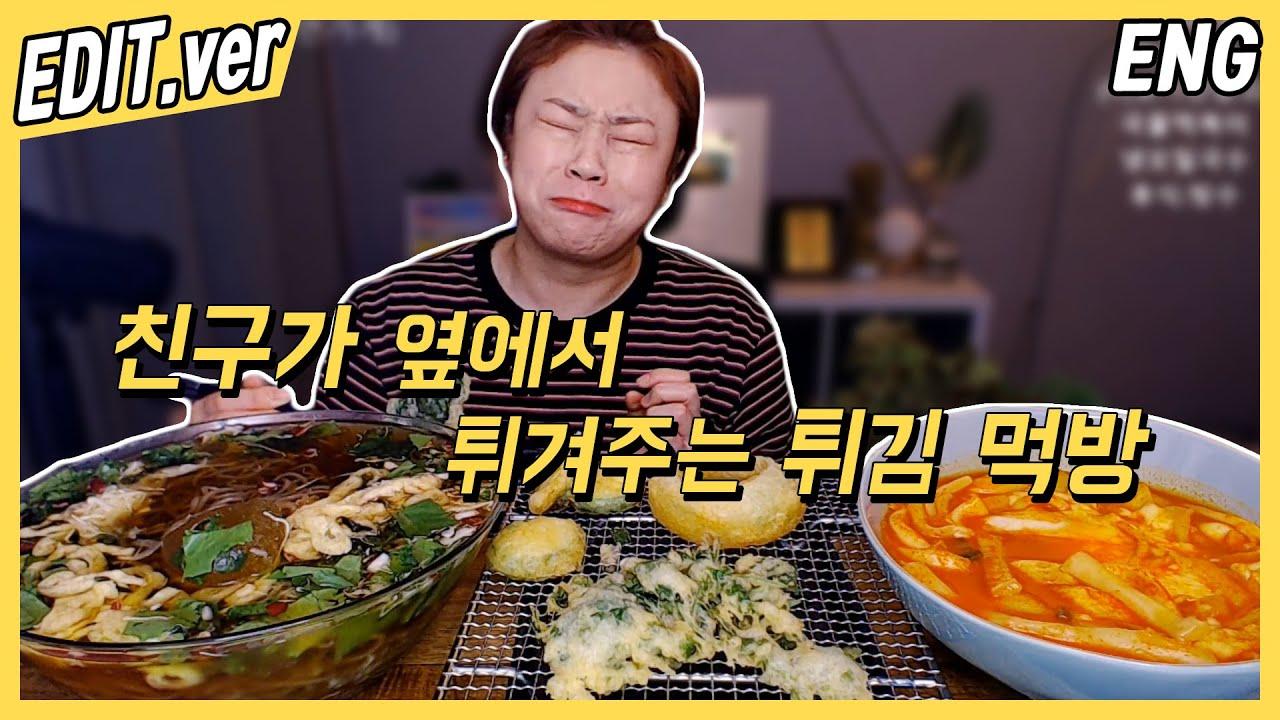 [ENG/EDIT]  뭬님의 튀김가게 먹방편~! /20200706방송 편집버전