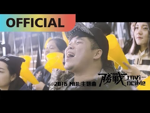 勝戰 Invincible - Ape 高愷蔚|105學年度 HBL高中籃球聯賽賽事專屬主題曲 Official MV