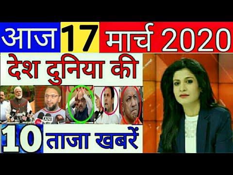 Nonstop News |आज की ताजा खबरें| News Headlines | 17 March | Mausam Vibhag Aaj Weather News Govnews