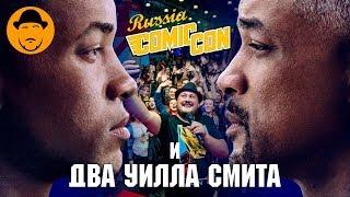 ТЕХНИЧЕСКОЕ ЧУДО ГЕМИНИ | Впечатления от COMIC CON RUSSIA