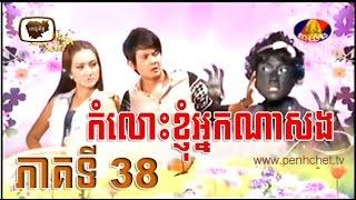 Video រឿងភាគខ្មែរ កំលោះខ្ញុំអ្នកណាសង Part 38, Khmer Drama - kom los knhom neak na song download MP3, 3GP, MP4, WEBM, AVI, FLV November 2017