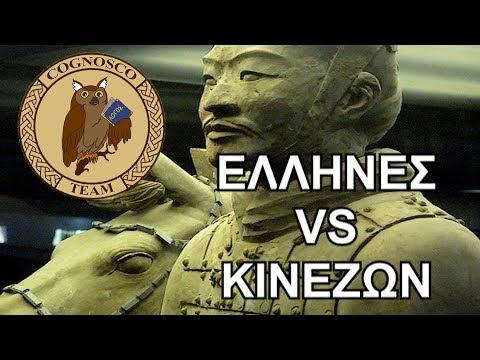 Έλληνες VS Κινέζων: Ο πόλεμος των «Ουρανίων αλόγων»