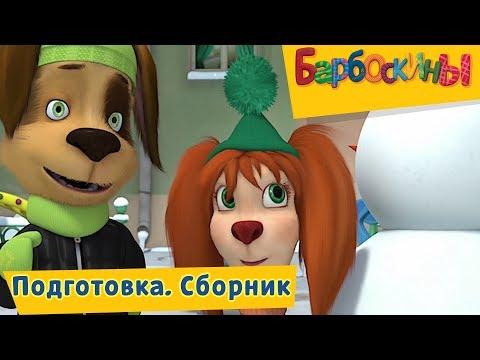 Подготовка ❄️ Барбоскины