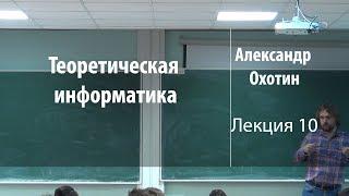 Лекция 10 | Теоретическая информатика | Александр Охотин | Лекториум