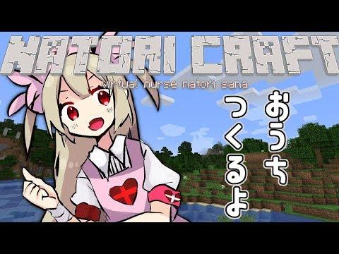 【Minecraft】Vもすなるマイクラといふものを、名取もしてみむとてするなり