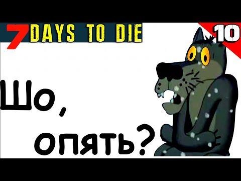 Прохождение игры 7 Days To Die – на те же грабли, по тем же яйцам и в то же очко #10
