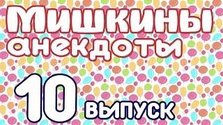 Мишкины анекдоты   выпуск№10