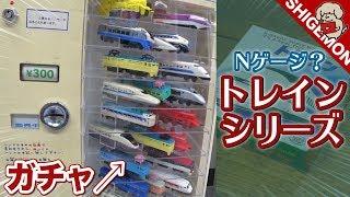 【Nゲージ?】懐かしいトレインのガチャで蒸気機関車を狙う!/ 鉄道模型【SHIGEMON】