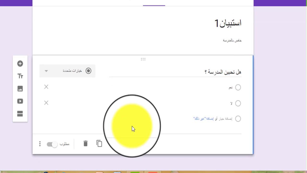 عمل استبيان باستخدام نماذج Google Youtube