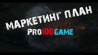 Как заработать в интернете Заработок Маркетинг план Pro100game про100 гейм