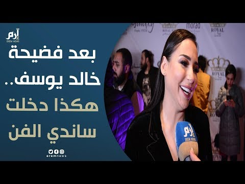 بعد فيديو خالد يوسف الجنسي.. تعليق مثير من الفنانة ساندي