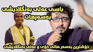 Aram Shaida 2018 ( Basarhat + Amri La Pekanina ) بهسهرهات