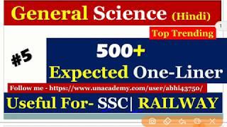 Science top 500+ One-liners (Part-5)   Railway Special   Railway Group D, ALP, RPF   रट लें इन्हें