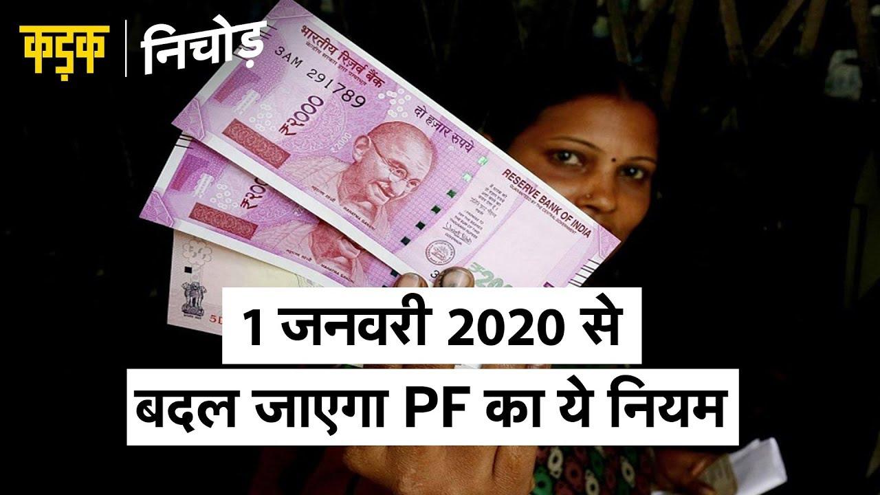 1 जनवरी 2020 से बदल जाएगा PF का ये नियम, 50 लाख से ज्यादा लोगों को फायदा