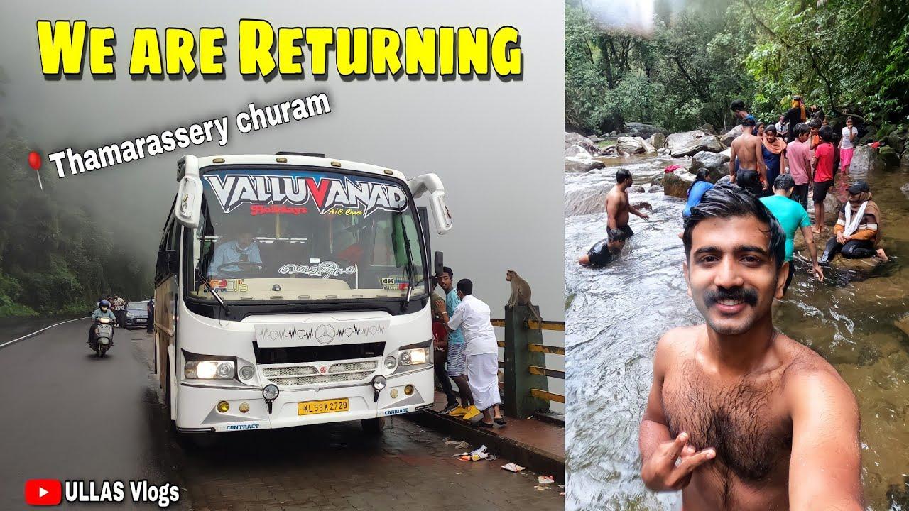 ഞങ്ങൾ തിരിച്ചിറങ്ങി | Returning From Wayanad | Ullas vlogs