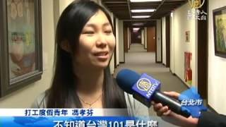 【台灣新聞】打工度假歸來 台青年:讓世界看見台灣