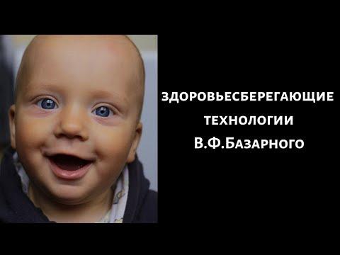 Здоровьесберегающие технологии профессора В.Ф. Базарного