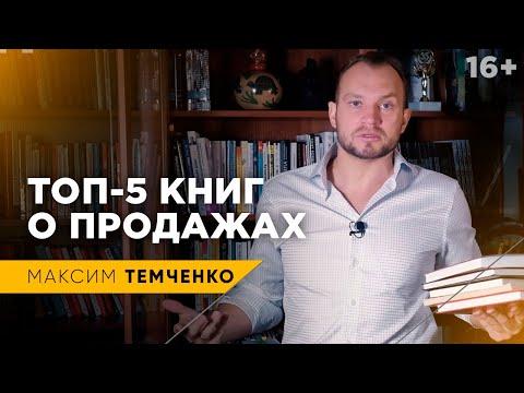 Лучшие книги по продажам. Как научиться продавать грамотно? // 16+