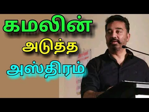 Kamal party and his next political weapon || Daily trend 24/7