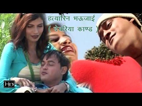 Hatyarin Bhaujai Devariya Kand | हत्यारिन भऊजाई ( देवरिया काण्ड ) | Bhojpuri Birha Dangal