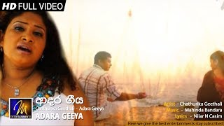 Adare Geeya - Chathurika Geethali | Official Music Video | MEntertainments Thumbnail