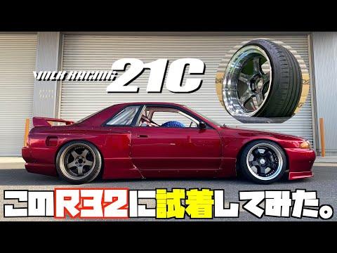 Download 【装着動画episode 2】VOLK RACING 21CをR32スカイラインに試着しました。
