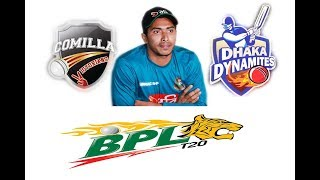 Which team will play in BPL 2107 and who are the captains of those teams? | BPL Update News | Mr.S