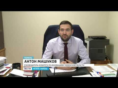 Резиденты тюменского Технопарка работают над импортозамещением
