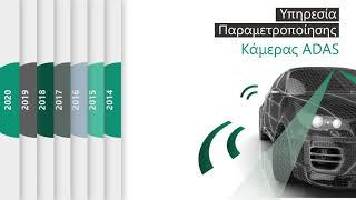 Carglass® Ελλάδος: Υπηρεσία Παραμετροποίησης Κάμερας ADAS - Από το 2014