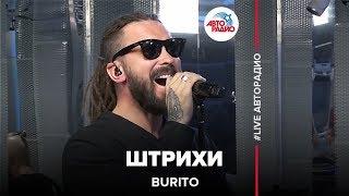 видео: BURITO– Штрихи (#LIVEАвторадио)