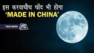 टीवी , मोबाइल और पटाखों के बाद अब चीन बनाएगा