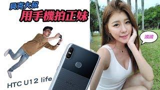 用手機拍正妹!測試使用HTC U12 Life雙鏡頭手機!#手機攝影 #貝克大叔