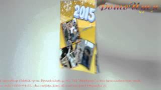видео Изготовление календарей на заказ, заказать календарь в Санкт-Петербурге