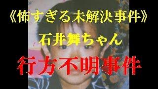 【閲覧注意】石井舞ちゃん行方不明事件《怖すぎる未解決事件》 thumbnail