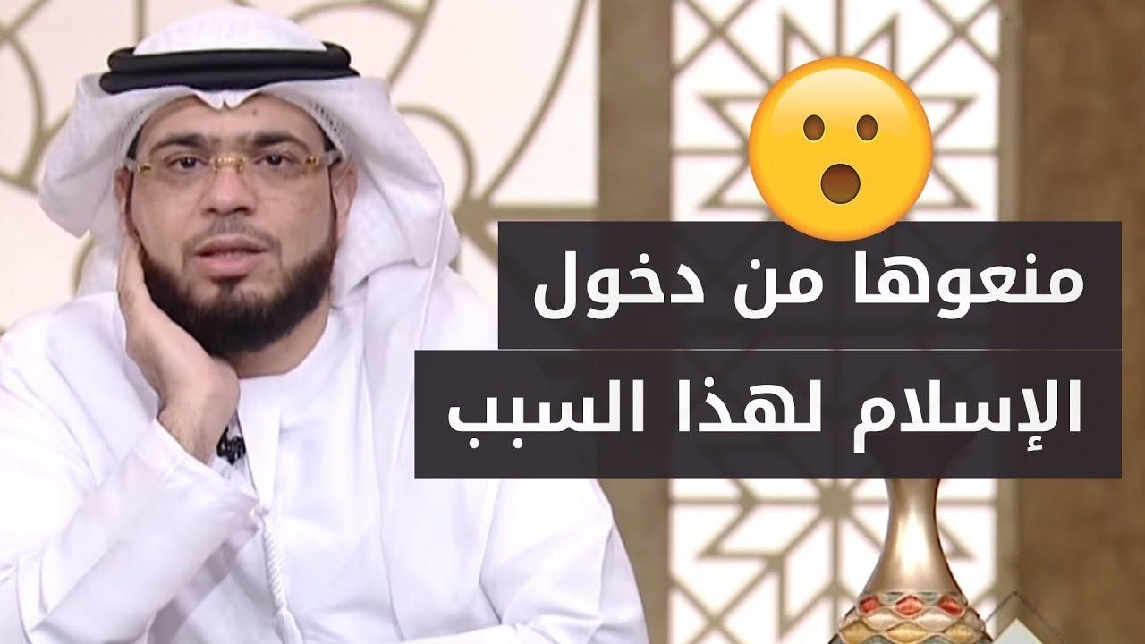 صديقتي الفرنسية أرادت أن تدخل الإسلام ولكن منعوها لهذا السبب!!! ? الشيخ د. وسيم يوسف