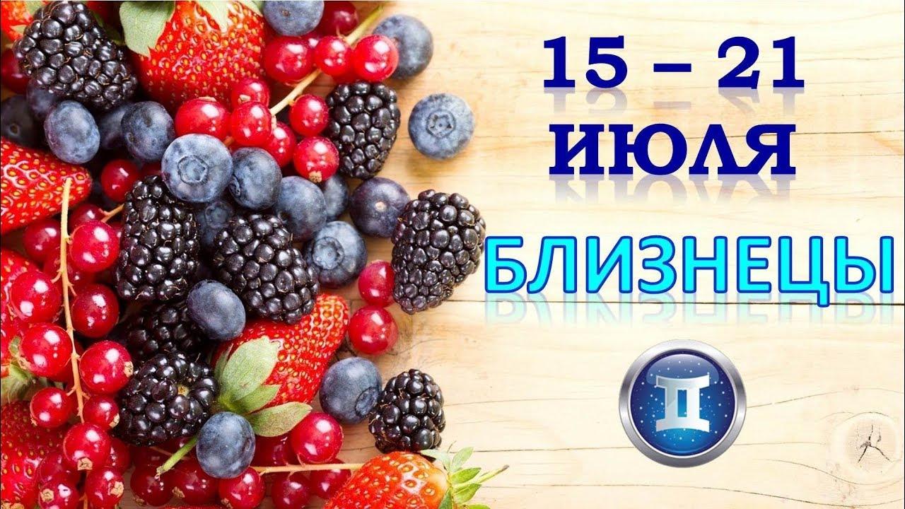 ♊БЛИЗНЕЦЫ♊. 🍀🌹👌 С 15 по 21 ИЮЛЯ 2019 г. Таро Прогноз Гороскоп 😊