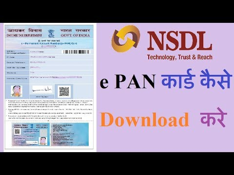 How to Download NSDL ePAN Card 2017