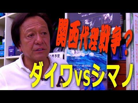 村田基・関西代理戦争?どうして関西ではダイワが人気なの?普段Youtubeではお見せしないDMMオンラインサロン授業の質問をチョロ見せ!