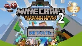 Minecraft 2 вышел! Сенсация! (Лох-патруль)