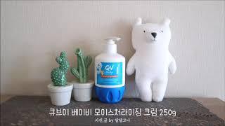 육아템 추천 │ 순한 아기보습 베이비로션, 신생아크림