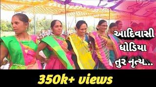 Tur nrutya | Adivasi Dhodia Folk Dance at Rudhi pratha graam s…