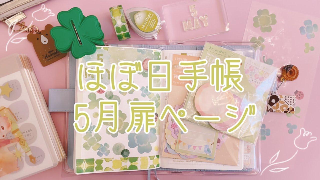 【ほぼ日手帳】2021年5月扉ページ hobonichi 