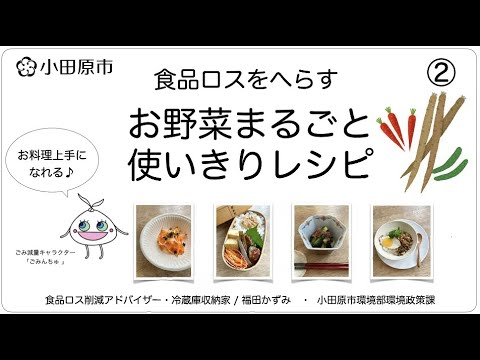 食品ロスをへらす お野菜まるごと使い切りレシピ part2【小田原市】