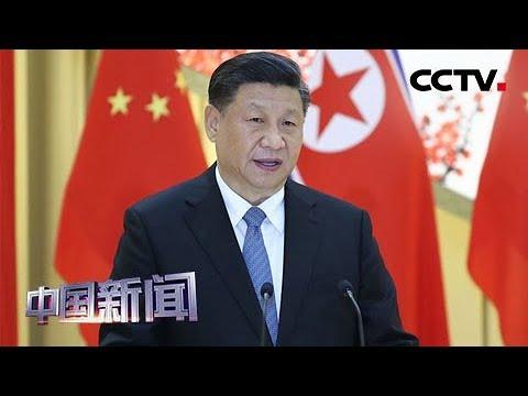 [中国新闻] 习近平出席朝鲜劳动党委员长、国务委员会委员长金正恩举行的欢迎宴会 | CCTV中文国际