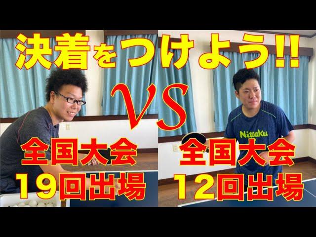 横須賀のアイリス卓球場の浜岡コーチと小清水コーチが対戦‼