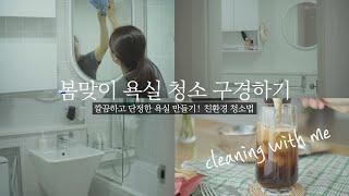 [SUB]  욕실청소 I 청소하고 싶어지는 영상 Ⅱ I…