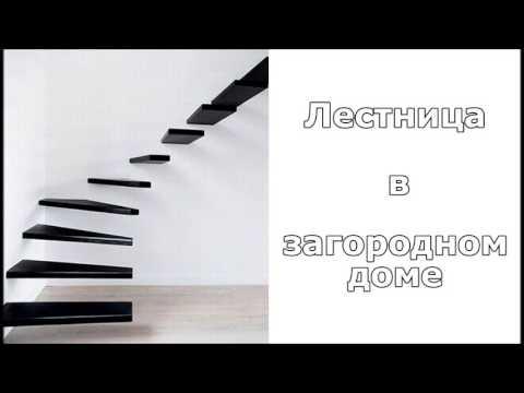 Выпуск 4. Лестница в загородном доме без ошибок