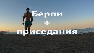 Тайная любовь к берпи))
